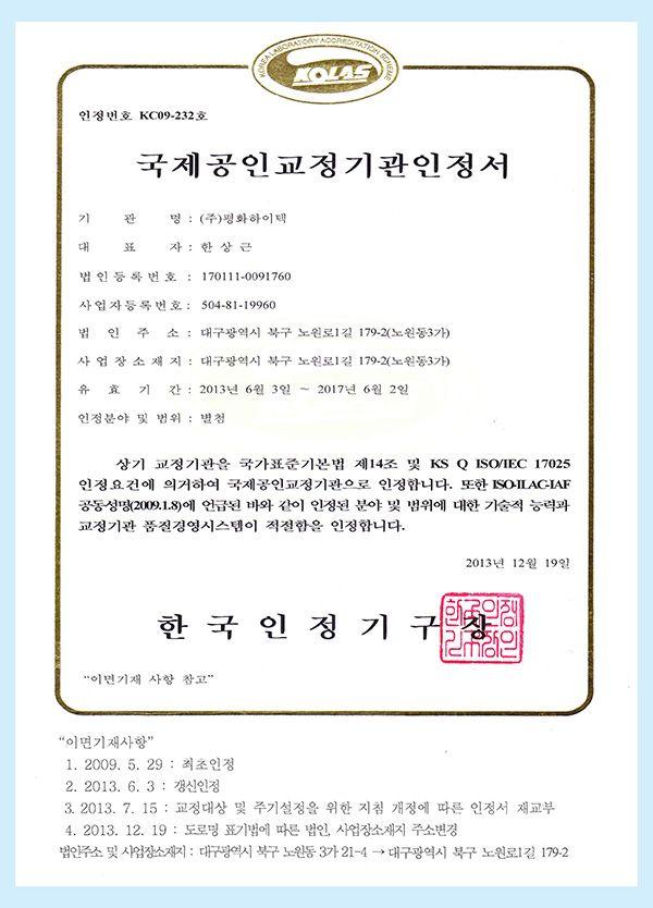 8-1 국제공인교정기관인정서(국문).jpg